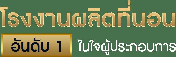 โรงงานผลิตที่นอน อันดับ 1 Solomon Thailand
